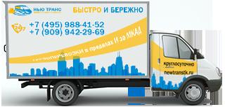 Фургон для переезда