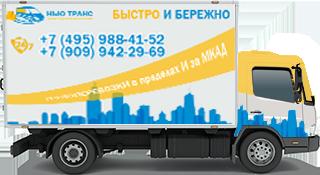 грузовик фургон перевозка