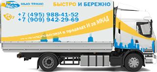 грузовик тентованый переезд